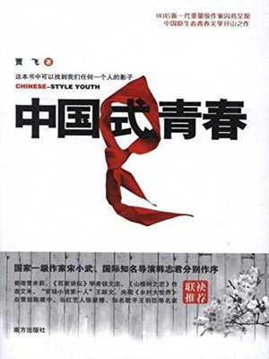 cover image of 中国式青春(Chinese Style Youth)