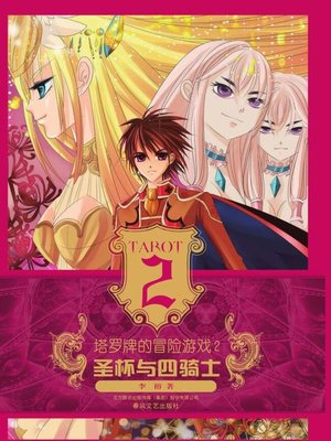 cover image of 塔罗牌的冒险游戏 . 2 ,圣杯与四骑士