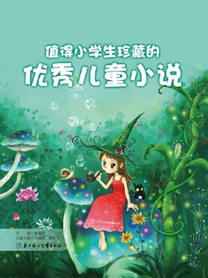 cover image of 值得小学生珍藏的优秀儿童小说(The Most Collection Worthy Children's Novels for Primary School Students)