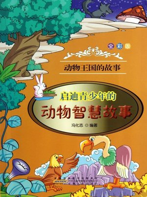 cover image of 启迪青少年的动物智慧故事 (Animal Stories of Wisdom Enlightening the Youth)