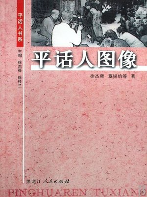 cover image of 平话人图像 (Images of Pinghua People)