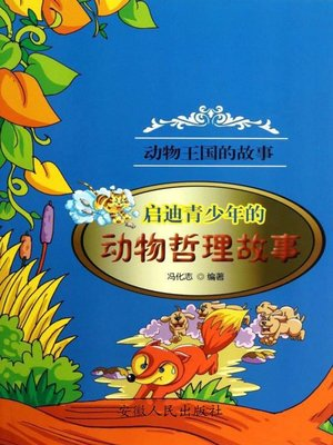 cover image of 启迪青少年的动物哲理故事 (Animal Stories of Philosophy Enlightening the Youth)