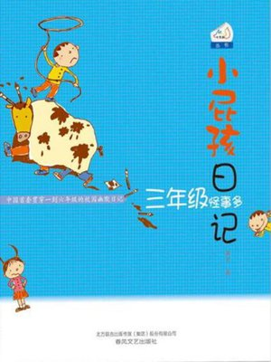 cover image of 小屁孩日记