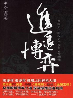 cover image of 进退博弈