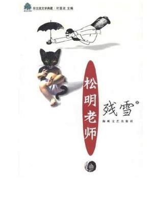 cover image of 松明老师 (Mr. Song Ming)
