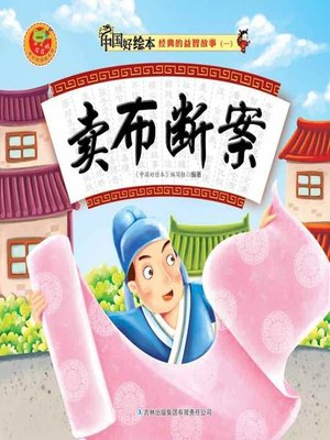 cover image of 卖布断案(Selling Cloth to Solve the Case)