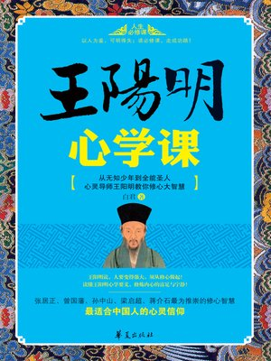 cover image of 王阳明心学课 Wang (Yangming's Lecture of the Philosophy of the Mind)