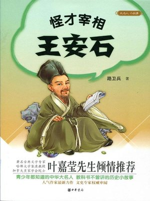 cover image of 怪才宰相王安石 (Wang Anshi, a Geek Grand Councilor)
