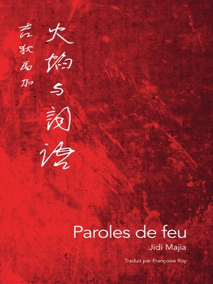 cover image of 火焰与词语——吉狄马加诗集(法语) (Words of Fire- Jidi Majia Poem Collection (French)
