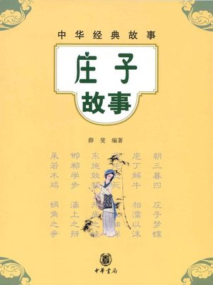 cover image of 庄子故事Chuang-tzu (Stories)