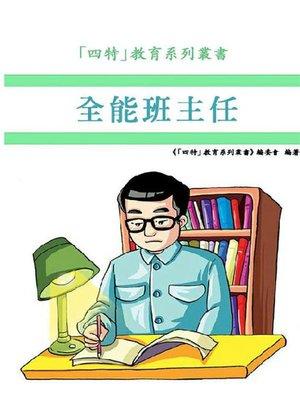 cover image of 全能班主任