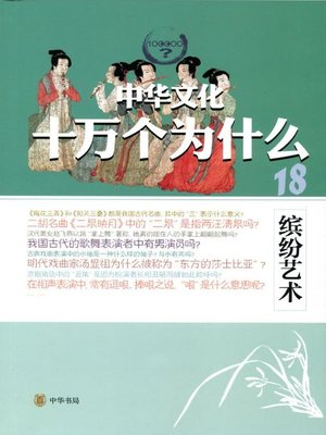 cover image of 缤纷艺术 (Colorful Art)