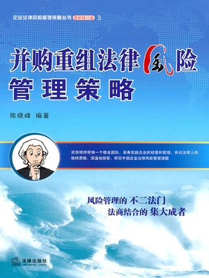 cover image of 并购重组法律风险管理策略 (Management Strategy of Legal Risk in Merger and Acquisition)