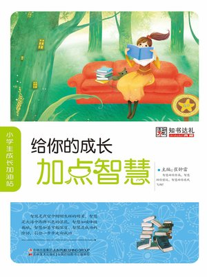 cover image of 给你的成长加点智慧(Add More Wisdom to Your Growth)