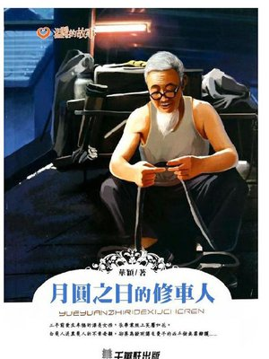cover image of 月圓之日的修車人