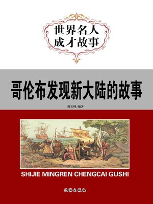 cover image of 哥伦布发现新大陆的故事(Stories of Columbus Discovering America)