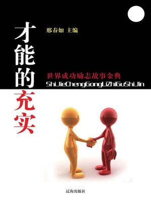 cover image of 才能的充实( Enriched Talents)