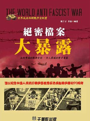 cover image of 绝密档案大暴露