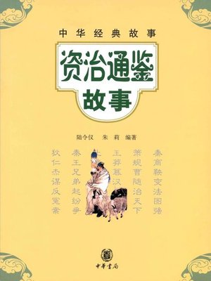 cover image of 资治通鉴故事Stories (of History as a Mirror)