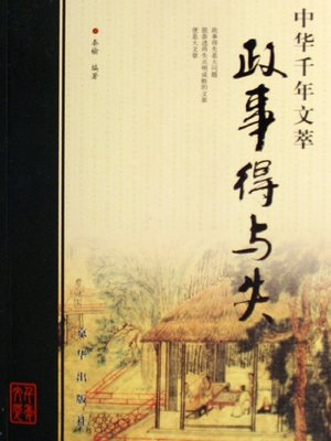 cover image of 政事得与失(Gain and Loss of Government Affairs)