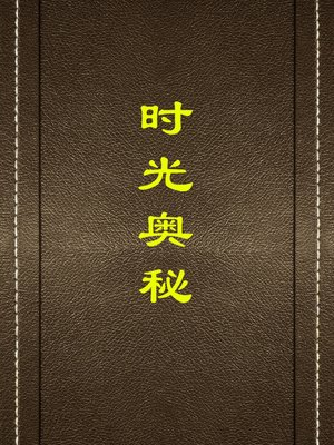 cover image of 时光奥秘(Secret of Time)