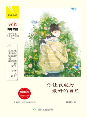 cover image of 感悟卷