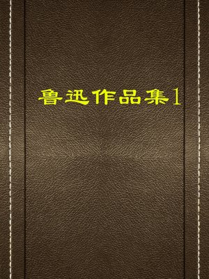 cover image of 鲁迅作品集(一)(Collection of Lu Xun's Works (I))