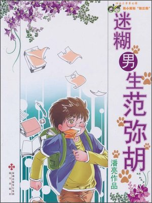 cover image of 迷糊男生范弥胡(Confused Boy Fan Mihu )