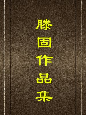 cover image of 滕固作品集 (The Collection of Teng Gu's Works)