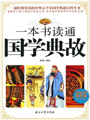 cover image of 一本书读通国学典故 (One Book to Know Allusions in Chinese Culture )