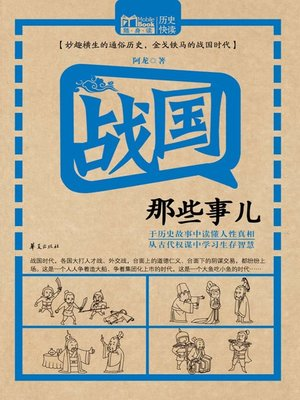 cover image of 战国那些事儿 (Stories of Warring States)