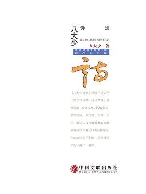 cover image of 中诗经典文库第1辑:八大少诗选(共10册)