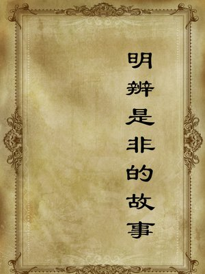 cover image of 明辨是非的故事(Stories of Distinguishing Right from Wrong)