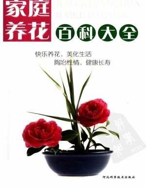 cover image of 家庭养花百科大全 (Encyclopedia of Family Planting Flowers)