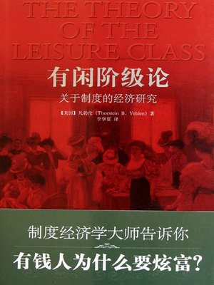 cover image of 有闲阶级论:关于制度的经济研究 (Theory of the Leisure Class)