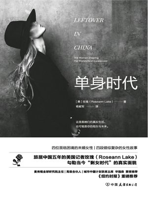 cover image of 单身时代
