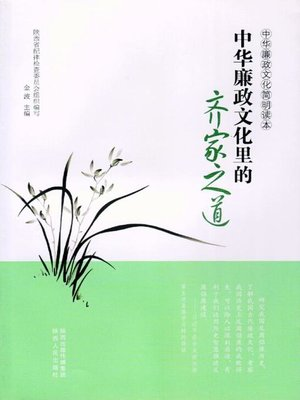 cover image of 中华廉政文化里的齐家之道 (The Way of Ruling Families?in China's Honest Government Culture)