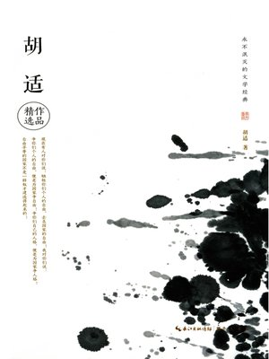 cover image of 永不泯灭的文学经典—胡适作品精选 (Literary Classics Never Dying Out —Selected Works of Hu Shi)