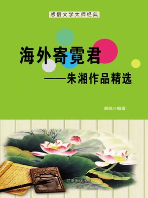 cover image of 海外寄霓君——朱湘作品精选 (Missing Dear Li From Overseas--Selected Works of Zhu Xiang)