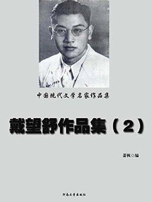 cover image of 戴望舒作品集(2)