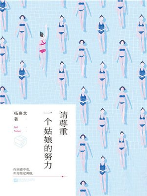 cover image of 请尊重一个姑娘的努力 (Please Respect the Efforts of a Girl)