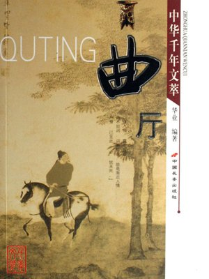 cover image of 曲厅(Hall of Qu)