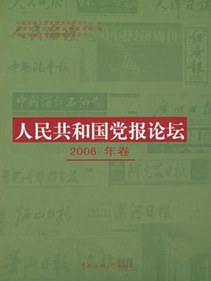cover image of 人民共和国党报论坛2006年卷(Party Newspaper Forum of PRC (Version 2006) )