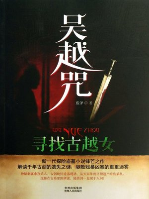 cover image of 吴越咒1寻找古越女 (The Curse of Wu and Yue 1)