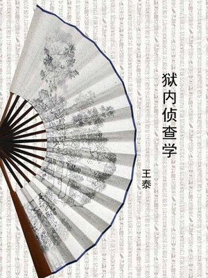 cover image of 狱内侦查学(Criminal Investigation in Prison)