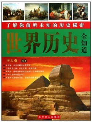 cover image of 世界历史全知道(A Know-all of World History)
