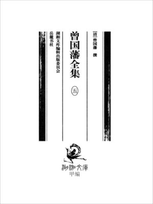 cover image of 曾国藩全集 五