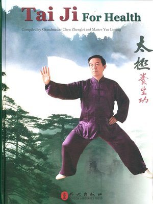 cover image of 太极养生功 (Tai Ji for Health)