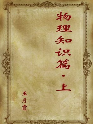cover image of 物理知识篇(上) (Chapter of Physics Knowledge I)