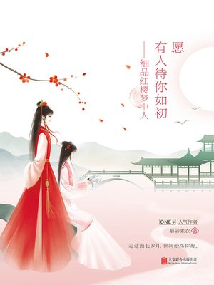cover image of 愿有人待你如初